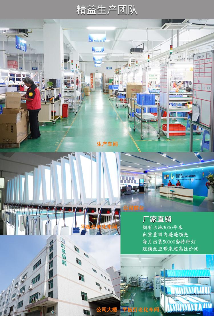 欧恩照明 LED平板灯生产车间和制造工艺