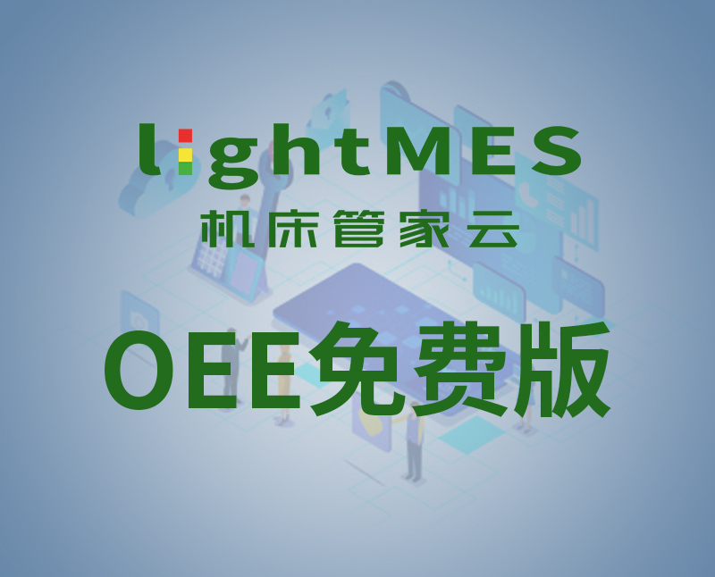 lightMES-OEE免费版
