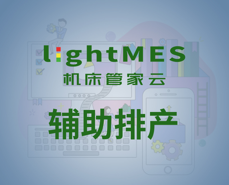 lightMES-APS免费版